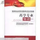 [正版]2014药学专业知识(一)国家执业药师资格考试应试指南