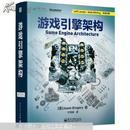 正版 新书 游戏引擎架构 9787121222887 Jason Gregory(杰森.格雷戈瑞) 电子工业出版社