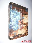 昌耀诗文总集(昌耀著 青海人民出版社 精装本896页2000年1版1印  印数5000册 正版现货)