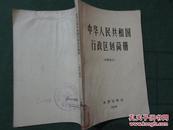 中华人民共和国行政区化简册