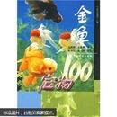 家庭金鱼养殖方法技术教学书籍 宠物100:金鱼