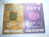 博览群书 2004 年  1、2、4、5、6 五本合售··(本店杂志、每单5元邮费封顶)