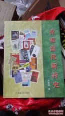 香港当代新诗史 古远清签名本 B03