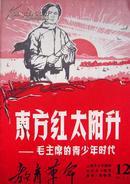 东方红太阳升 ―毛主席的青少年时代 教育革命 第12 期 上海市大专院校红代会《教育革命》编辑部1968年7月版