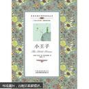 新品上市 社版双语【正版促销】(双语名著无障碍阅读丛书)小王子