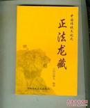 正法尨藏(书重近0.48公斤)