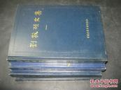 刘敦桢文集( 精装1-4卷全)