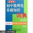 初中数理化基础知识词典-新课标