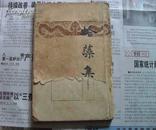 蛤藻集 (民国三十五年四版)