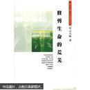 星云大师人生修炼丛书:修剪生命的荒芜