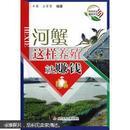 河蟹养殖技术书籍 大闸蟹养殖技术视频 河蟹放养技术1光盘+1书