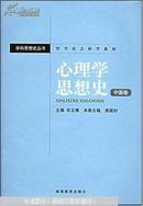 心理学思想史.中国卷;印1500册