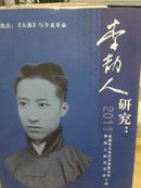 李劼人研究. 2011