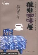【清仓特价】维维咖啡屋