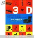 金牌室内快速设计:异咤3D模型库(附CD-ROM光盘2张)