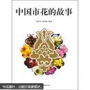 中国市花的故事