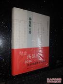 汤显祖大传(汤显祖研究丛刊)(硬精装)-纪念汤显祖2016汤显祖逝世400周年
