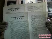 大字报 - 李青(文革时任沈阳市长)同志是镇压革命造反派的罪魁祸首  (1式2张)