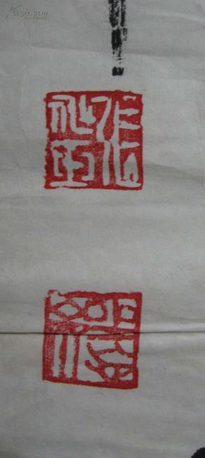 张兆玉书法作品(134*34厘米)保真