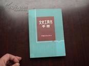 好品 文史工具书手册 95品