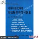 计算机组成原理实验指导书与习题集王诚等