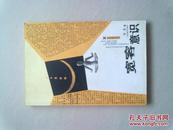 生命意识丛书《宽容意识》【2001年4月 一版一印】