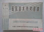 连队美术参考资料【中国人民解放军空军政治部文化部编】