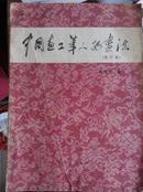 中国画工笔人物画法