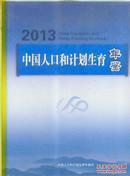 2013中国人口和计划生育年鉴【硬精装塑封】