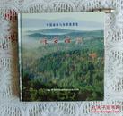 中国森林与奇树摄影集-绿色神州