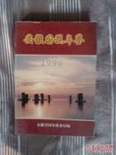 安徽国税年鉴——1996(安徽国税史料性书籍,含多幅史料图片)