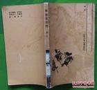 穆桂英全传 柳吟著1984年山东少年儿童出版社出版16开本227页113千字 旧书85品相(5)