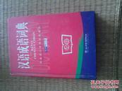 汉语成语词典(精编修订版)