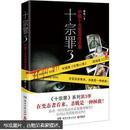 十宗罪3:中国十大变态凶杀案(正版)