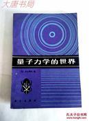 《量子力学的世界》一版一印、共9200册、品佳