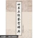 文学鉴赏辞典:四书五经鉴赏辞典(增补本)