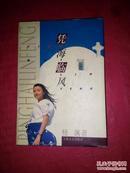 【珍罕】凭海临风 硬精装(杨澜 签名 签赠本 有上款)====1996年12月 一版一印  5000册