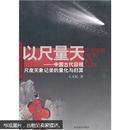 以尺量天------中国古代目视尺度天象记录的量化与归算