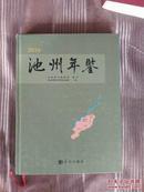2010  池州年鉴