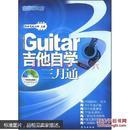 吉他自学三月通(无盘)