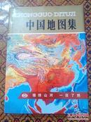 中国地图集【16开精装近全品】