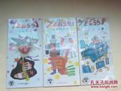 幼儿故事世界《神笛爷爷》《砰砰城》《勇敢的小丑》3册合售