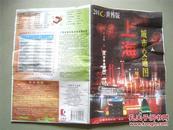 地图:2010世博版上海城市交通图