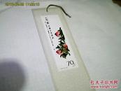 老书签【齐白石三寿图,70分邮票图案】