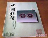 中国钱币 1997-2