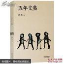 五年文集(全新修订版)