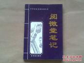 中华传世名著经典文库;阅微堂笔记