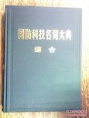 国防科技名词大典(全7册:综合 核能 航天 航空 船舶 兵器 电子)