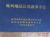 池州地区防汛抗旱手册(塑胶外衣)涉及水文气象、堤防、涵闸、排灌站、水库、水电等相关数据史料