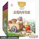 杨红樱必读经典性情童话 9787535387066(套装共6册)